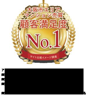 大阪市エリアマンション売買顧客満足度No.1