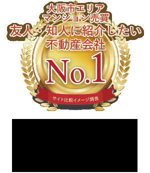 大阪市エリアマンション売買友人・知人に紹介したい不動産会社No.1