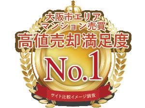 大阪市エリアマンション売買高値売却満足度No.1
