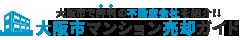 大阪市で評判の不動産会社を紹介   大阪市マンション売却ガイド